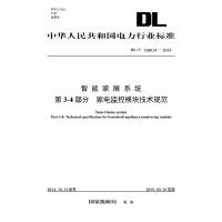 DL/T 1398.34-2014 智能家居系统 第3-4部分:家电监控模块技术规范