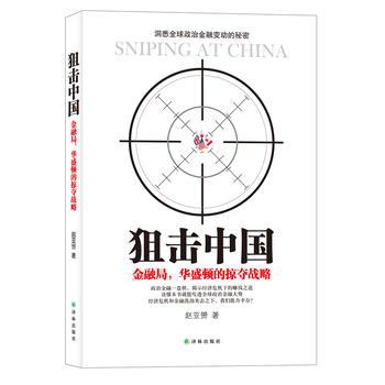 狙击中国:金融局,华盛顿的掠夺战略 赵亚S 9787544734400 书耀盛世图书专营店