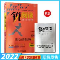 2022版最美母语 锐阅读初中现代文阅读训练100篇八年级 初中锐阅读现代文阅读训练100篇8年级