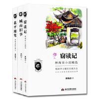 城南旧事+窃读记+北平漫笔林海音小说成人青少年初高中小学生名著
