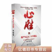 【二手旧书9成新】心胜3―尊严与正义 关乎国运 批量金一南长江文艺