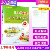 2019新版 点津英语 小学英语同步阅读80篇 三年级 小学生3年级上下册全一册英语同步阅读理解专项训练 英语知识全掌