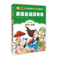 爱丽丝漫游奇境记正版书注音版彩图学校班主任推荐阅读儿童新课