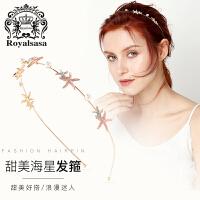 皇家莎莎(Royalsasa)发饰压发卡子花朵海星网红发箍细头箍女头饰品盘发发夹