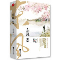 东风恶(全2册) 一度君华 江苏文艺出版社 9787539988672