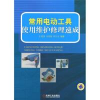 常用电动工具使用维护修理速成于成伟等9787111347712【新华书店,稀缺珍藏书籍!】
