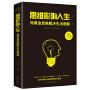 思维影响人生 用黄金思维解决生活难题 思维训练逻辑思考力极简思维逆向思维 突破思维固有的局限 转变思考方式解决生活难题励志书