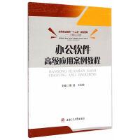 办公软件高级应用案例教程