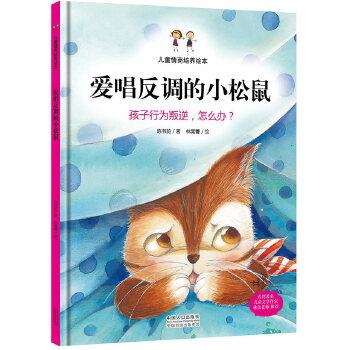 爱唱反调的小松鼠:孩子行为叛逆,怎么办(精装绘本) 儿童情商培养绘本,父母送给孩子的礼物,畅销台湾6年,台湾儿童文学作家林良倾情推荐。启明星童书馆出品。