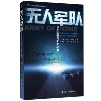 无人军队:自主武器与未来战争