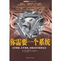 【旧书二手书8新正版】 你需要一个系统 哈吉斯;成功世纪 9787500684541+云间美食
