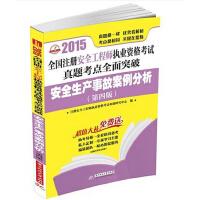 2015全国注册安全工程师执业资格考试真题考点全面突破:安全生产事故案例分析(第四版)