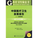 【RT1】中国医疗卫生发展报告 No 5(2009)(含光盘) 杜乐勋,张文鸣,中国卫生产业杂志社 社会科学文献出版社