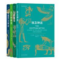 现货 神话时代 4本套装 北欧神话+希腊罗马神话+埃及神话+凯尔特神话 神话入门读物民间故事历史传说书籍H