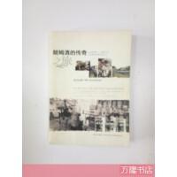 【旧书二手书85品】朗姆酒的传奇之旅 /查尔斯・A. 科伦比 新星出版社