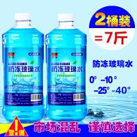 大桶汽车防冻玻璃水冬季车用雨刮水玻璃液四季通用型SN7663 【-10度】买1瓶送1瓶 【0度】买1瓶送1瓶