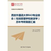 西安外国语大学843专业综合(包括管理学和旅游学)历年考研真题汇编-网页版(ID:151680)