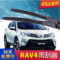 丰田RAV4专用雨刮器胶条10 11 12 13老款15 16新款荣放雨刷器片 其它