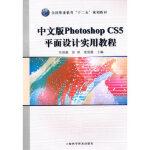 中文版PhotoshopCS5平面设计实用教程 刘雨瞳,彭泽,张俊霞 上海科学普及出版社 9787542761071