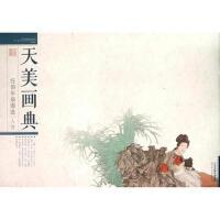 天美画典 任伯年扇面选 人物 任伯年 天津人民美术出版社 9787530571026