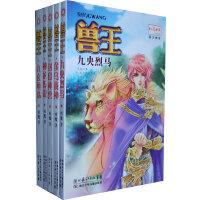 兽王系列第二辑(第6-10本,套装共5本)
