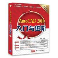 AutoCAD 2018入门与进阶