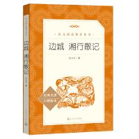 边城 湘行散记 (《语文》推荐阅读丛书)人民文学出版社