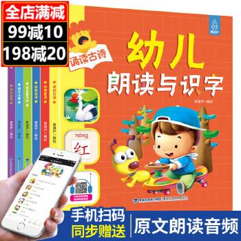 幼儿朗读与识字全6册 学龄前儿童拼音认字卡片 幼儿园大班升一年级幼