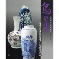 鸟语花香-河北省民俗博物馆藏当代唐山彩瓷作品