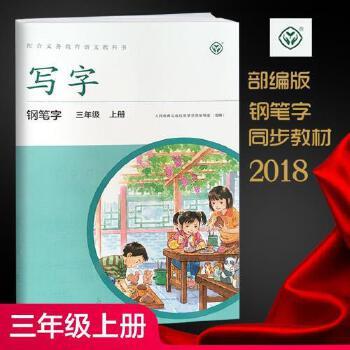2018新版课本同步部编版写字教材三年级上册字帖钢笔字人教版三