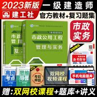 2021新版 一级建造师 2021教材市政+习题集章节练习题题库 全套2本 一建2021市政专业 一级建造师2021教材