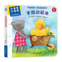 森林鱼童书・小宝宝大发现・手指游戏书:手指动起来
