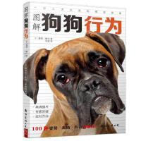 图解狗狗行为:100种姿势、表情、声音的解读