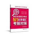 红宝书.新日本语能力考试N1文字词汇考前对策