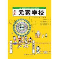 元素学校(日)加古里子 著,肖潇 译 北京科学技术出版社 【正版图书】