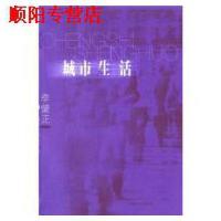 【旧书9成新】【正版现货包邮】城市生活,李肇正,上海文艺出版社,9787532128495