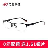 亿超 近视眼镜框男款商务半框钛材质光学镜架 FB6147