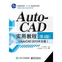 【旧书二手书8成新】 Auto-CAD实用教程-(第4版四版)-(AutoCAD2015中文版) 郑阿奇 电子工业出版