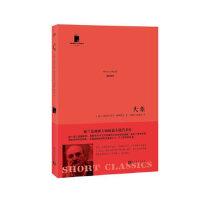 大象(短经典 第五辑) 斯沃瓦米尔・姆罗热克 人民文学出版社 9787020127030