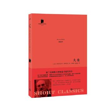 大象(短经典 第五辑) 斯沃瓦米尔·姆罗热克 人民文学出版社 9787020127030 新书店购书无忧有保障!