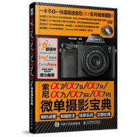 【二手旧书9成新】 索尼a7/a7S/a7R/a7II/a7SII/a7RII微单摄影宝典:相机设置+拍摄技法+场景