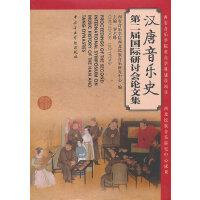 汉唐音乐史-第二届国际研讨会论文集