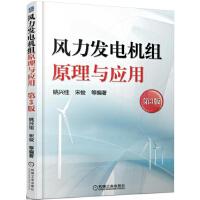 风力发电机组原理与应用 第3版