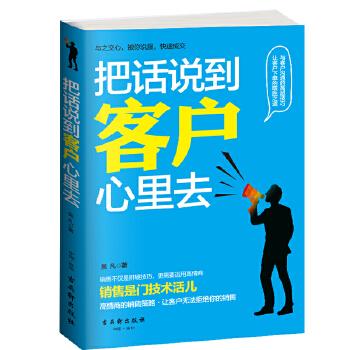 把话说到客户心里去(pdf+txt+epub+azw3+mobi电子书在线阅读下载)