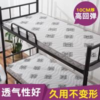 可折叠床垫子学生海绵垫加厚记忆棉单人床上下铺床褥0.9宿舍床用