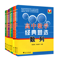 全8册高中数学经典题选数列/不等式/解析几何/导数/立体几何/集合与函数/排列组合与概率/三角函数与平面向量高考浙江大学出版社