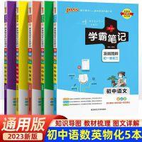 包邮2022版学霸笔记初中语文数学英语物理化学五本套人教版漫画图解速查速记