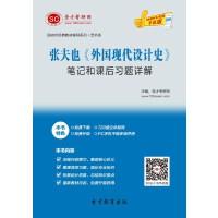 张夫也《外国现代设计史》笔记和课后习题详解-手机版(ID:50406)