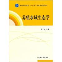 正版新书 养殖水域生态学 赵文 编 中国农业出版社