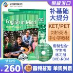 『英版』English In Mind 2级别学生套装主课本+练习册+DVD-ROM 英文原版中学英语教材剑桥第二版入